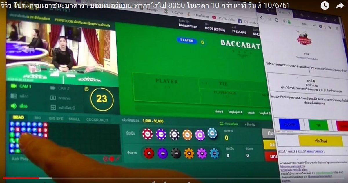 รีวิว โปรแกรมเอาชนะบาคาร่า บอมเบอร์แมน ทำกำไรไป 8050 ในเวลา 10 กว่านาที