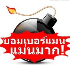 สูตรเอาชนะ บาคาร่า เสือมังกร คีโน่ by บอมเบอร์แมนแม่นมาก